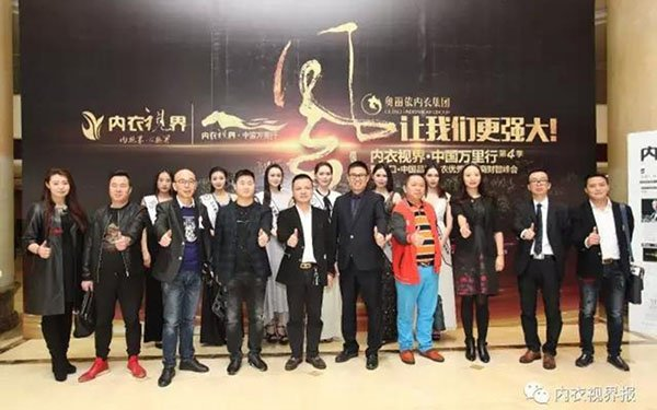 Casland-2017 underwear horizon · China Miles Season 4 | News